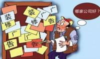 上海市装饰公司多如牛毛 该怎样选择呢